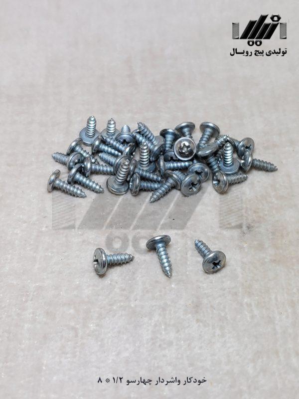 خودکار واشردار چهارسو 968-1/2*8 تولیدی پیچ رویال