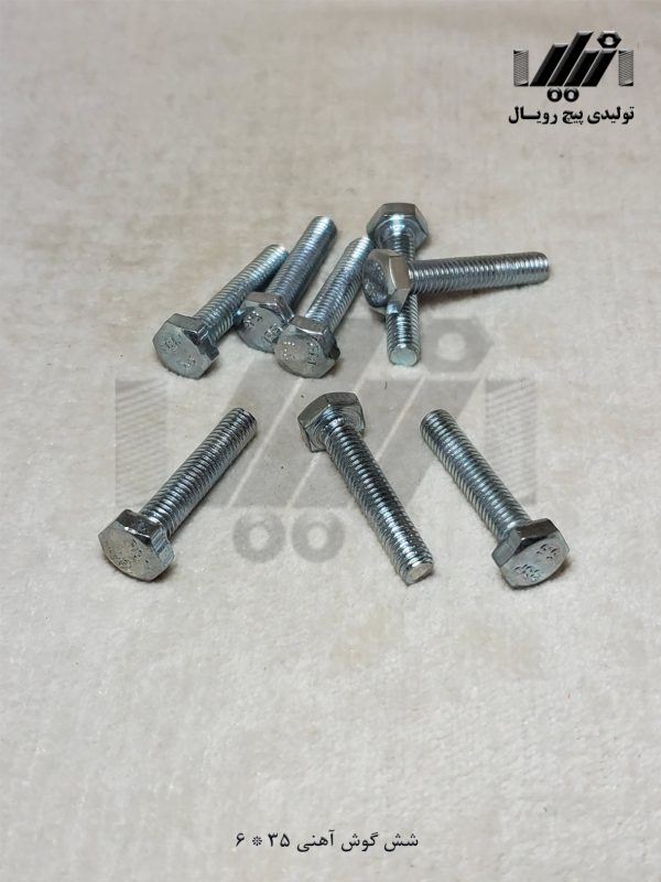 آهنی 35*6 تولیدی پیچ رویال