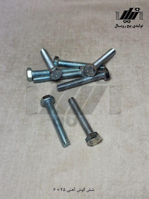 آهنی 45*6 تولیدی پیچ رویال