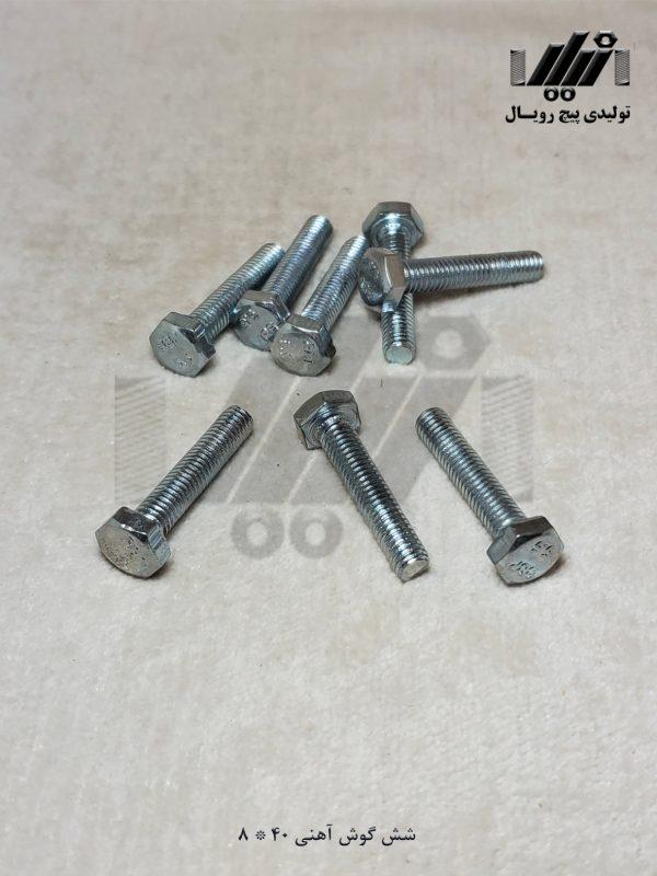آهنی 40*8 تولیدی پیچ رویال